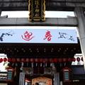 Photos: 護王神社