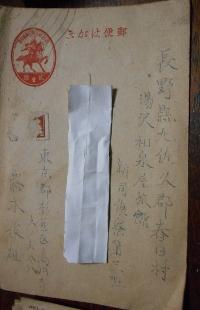 古い手紙 019 (200x310)