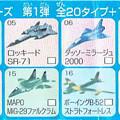 フルタ_チョコエッグ 世界の戦闘機 第1弾 サーブJAS38グリベン_011