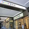 写真: s2013_0711-1135_CIMG2500昇恒昌免税店