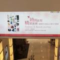 写真: s2013_0711-1146_CIMG2507昇恒昌免税店
