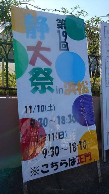 第19回 静大祭in浜松