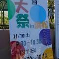Photos: 第19回 静大祭in浜松