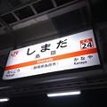 写真: 島田駅