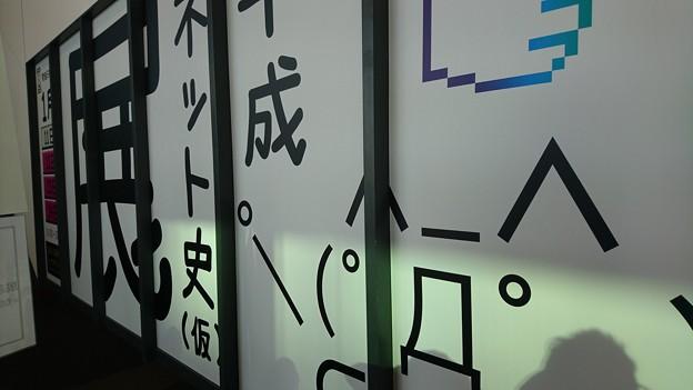 平成ネット史(仮)展