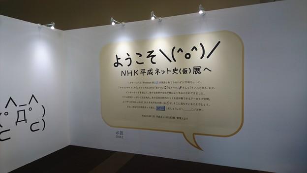 ようこそ\(^o^)/