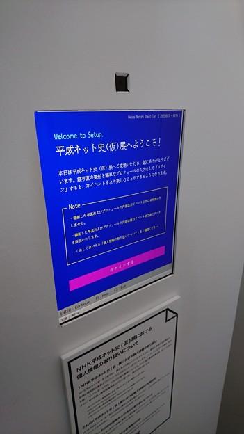 平成ネット史(仮)展へようこそ!