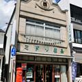Photos: 中町通り
