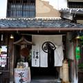 Photos: 造り酒屋