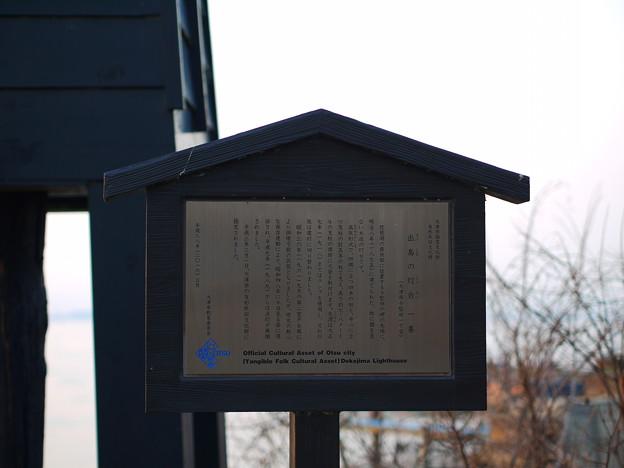 今堅田の出島灯台(でけじまとうだい)10