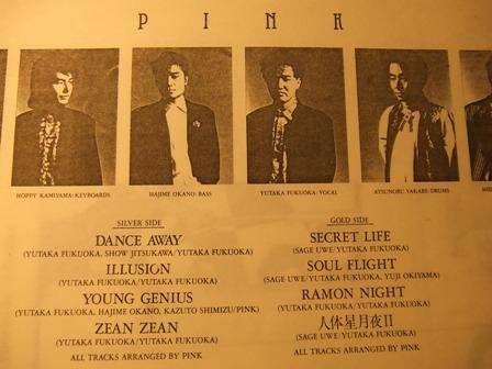 PINK : 昭和の歌を聴け http://showamusic.exblog.jp/tags/PINK/