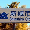 写真: 愛知県新城市境標識(カントリーサイン)