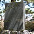 馬見塚公園石碑