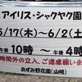 「あずみ野花園」営業日・時間