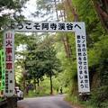 写真: 阿寺渓谷歓迎ゲート