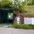 八島湿原入口ゲート