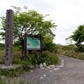 「天然記念物・霧ヶ峰湿原植物群落」石碑