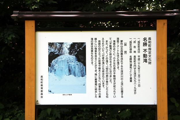 長和町指定文化財「不動滝」落差・7m