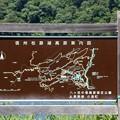 信州松原高原案内図