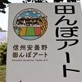Photos: 「信州安曇野田んぼアート」案内板