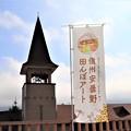 Photos: スイス村からくりベルと田んぼアート幟