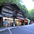 Photos: 土産店