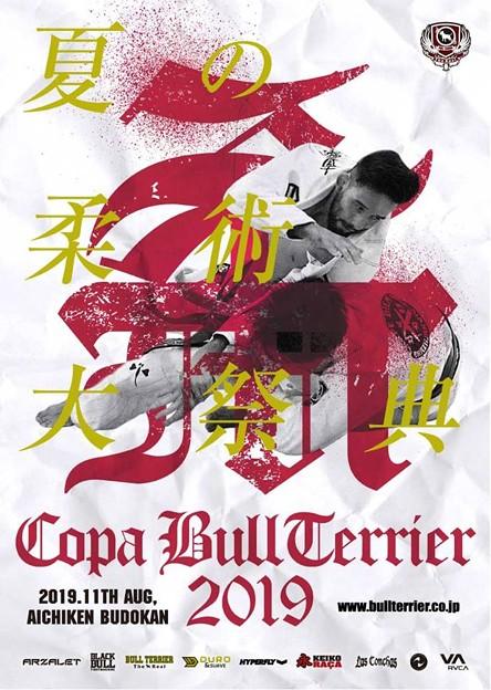 【結果】COPA Bullterrier 2019:主な結果