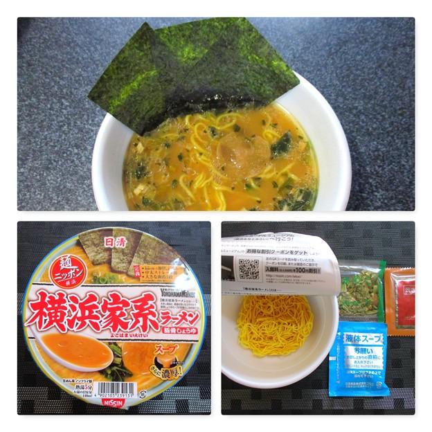 日清 麺ニッポン 横浜家系ラーメン