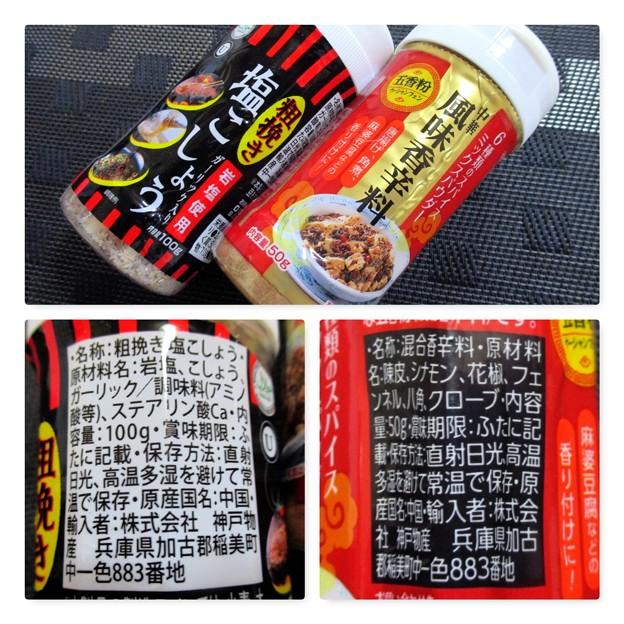 業務スーパー 粗挽き塩こしょう・中華風味香辛料