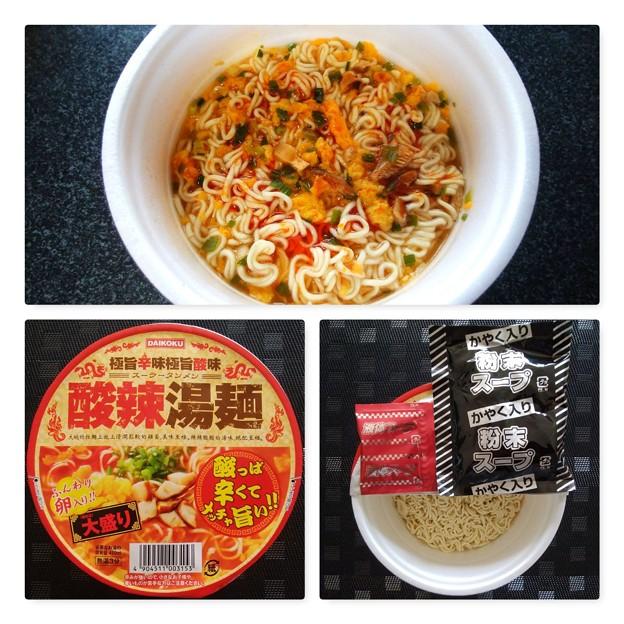 大黒 酸辣湯麺