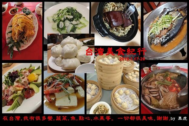 台湾美食紀行