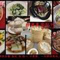 Photos: 台湾美食紀行