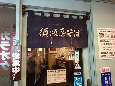 須坂屋そば1