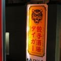 餃子酒場タイガ-