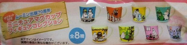 ムーミン出版70周年 マグネット付ミニチュアマグカップフィギュアコレクション