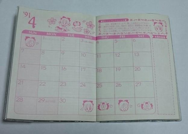 Photos: りぼんの付録 1991年4月号
