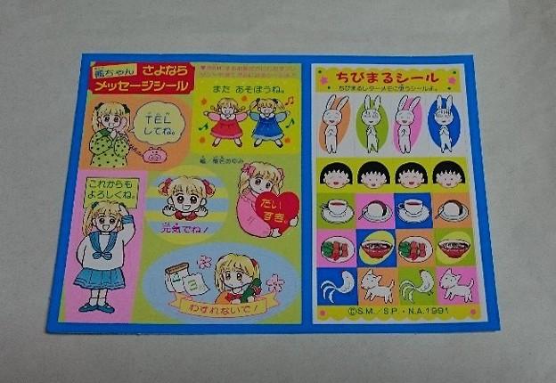 Photos: りぼんの付録 1992年3月号