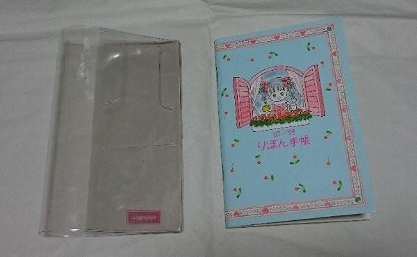 りぼんの付録 1992年4月号