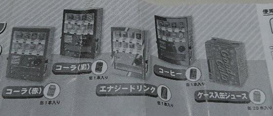 ザ・ミニチュア自動販売機コレクション2