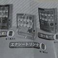 Photos: ザ・ミニチュア自動販売機コレクション2