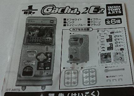 ガチャぶんのいちシリーズ  Gacha.2 EZ