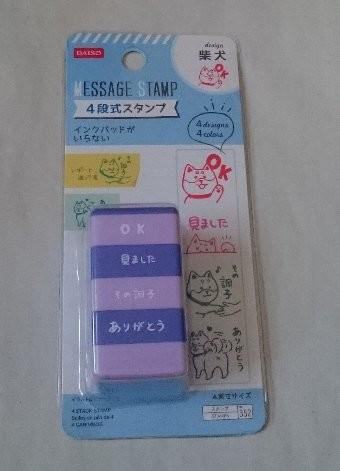 MESSAGE STAMP 4段式スタンプ 柴犬