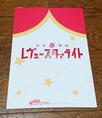 電撃G's magazine 少女☆歌劇 レヴュースタァライト ペーパーペンシルボード