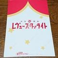 Photos: 電撃G's magazine 少女☆歌劇 レヴュースタァライト ペーパーペンシルボード