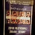Photos: 少女☆歌劇 レヴュースタァライト -The LIVE-#2 Transition ライブ・ビューイング