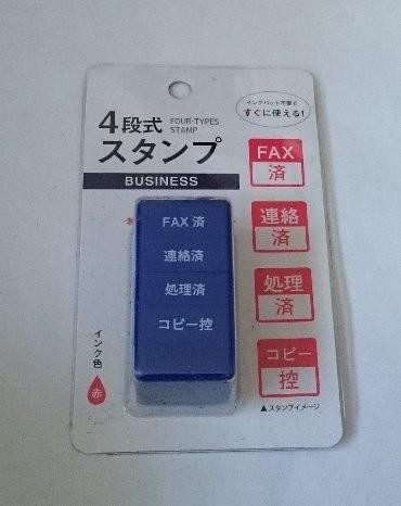 4段式スタンプ BUSINESS