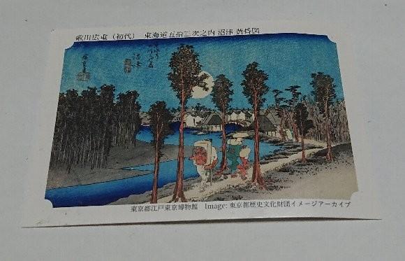 東海道五拾三次カード