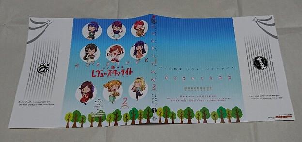 少女☆歌劇 レヴュースタァライト オーバーチュア 描き下ろしブックカバー