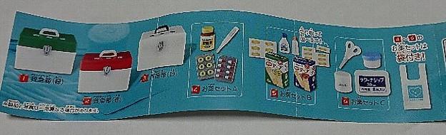 お薬と救急箱