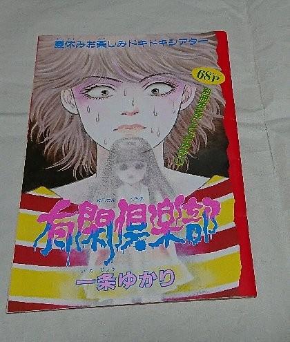 Photos: りぼんの付録 1993年9月号